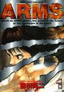 ARMS(少年サンデーコミックス)