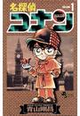 名探偵コナン(少年サンデーコミックス)