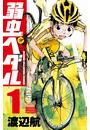 弱虫ペダル(少年チャンピオンコミックス)