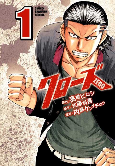 クローズZERO(少年チャンピオン・コミックス)