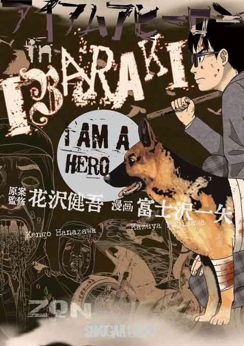 アイアムアヒーロー in IBARAKI(ビッグコミック)