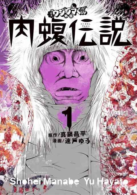 闇金ウシジマくん外伝 肉蝮伝説(ビッグコミックス)