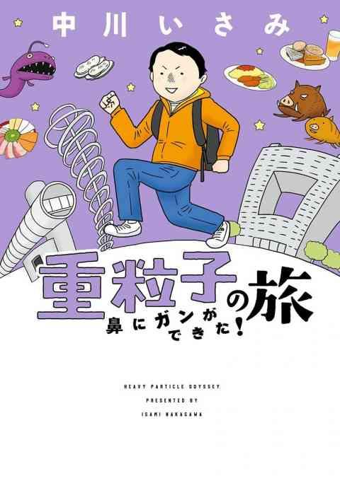 重粒子の旅(ビッグコミックス)