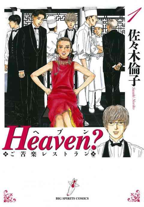 Heaven?(ビッグコミック)