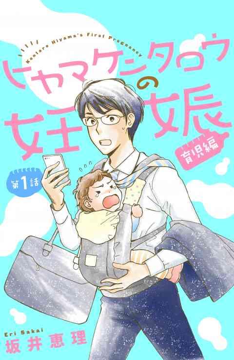 ヒヤマケンタロウの妊娠 育児編 分冊版