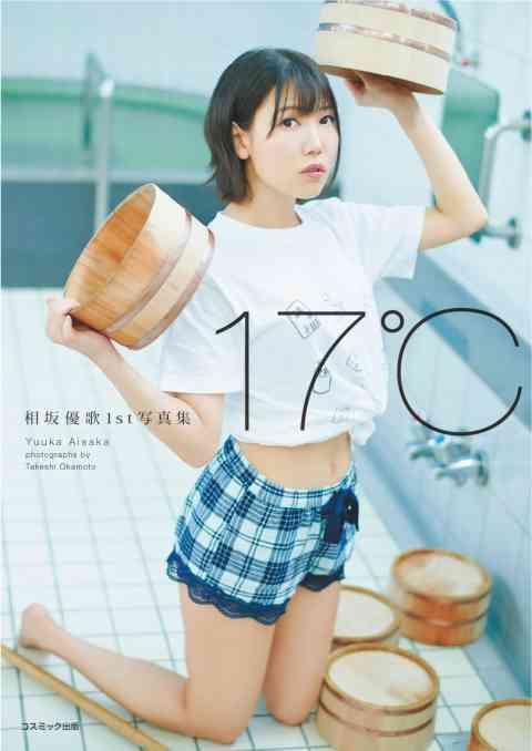 相坂優歌1st写真集17℃