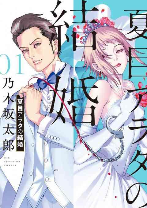 夏目アラタの結婚(ビッグコミックス)