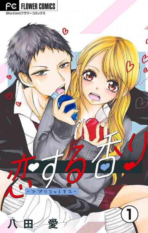 恋する香り−アプリコット・キス−(フラワーコミックス)