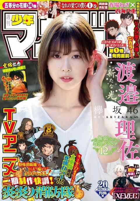 週刊少年マガジン 2020年 20号[2020年4月15日発売]