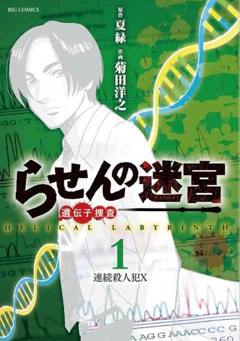 らせんの迷宮ー遺伝子捜査ー(ビッグコミックス)