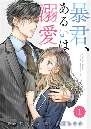 comic Berry's 暴君、あるいは溺愛(分冊版)
