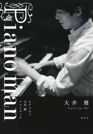 Piano man ピアニスト大井健 フォトブック(集英社学芸単行本)