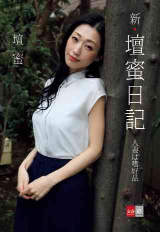 新・壇蜜日記 人妻は嗜好品(文春e-Books)