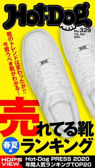 """Hot−Dog PRESS no.329 """"売れてる靴ランキング""""春夏編(Hot−Dog PRESS)"""