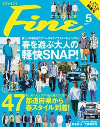 Fine 2021年5月号