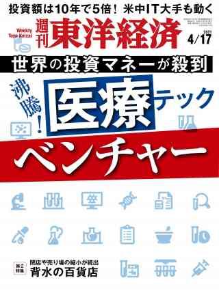 週刊東洋経済2021年4月17日号(週刊東洋経済)