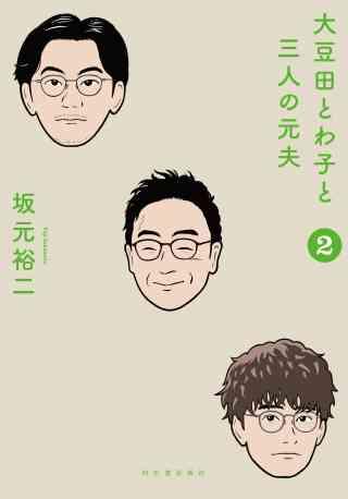 大豆田とわ子と三人の元夫 2