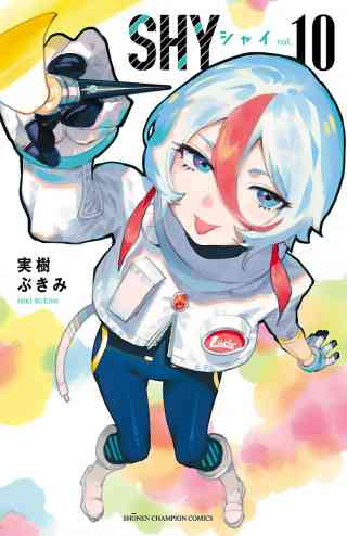 SHY(少年チャンピオン・コミックス)